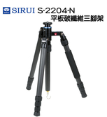 黑熊數位 SIRUI 思銳 S-2204N 平板碳纖維三腳架 碳纖維腳架 可拆單腳架 S2204N