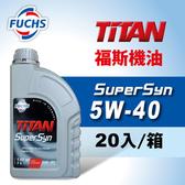 福斯 Fuchs TITAN SUPERSYN 5W40(整箱)