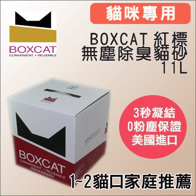 (免運費、多送6%貓砂)☆國際貓家,讓貓咪遠離疾病的貓砂☆BOXCAT紅標 頂級除臭無塵貓砂11L*8入