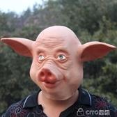 面具乳膠面具動物人頭套演出舞臺錶演全臉乳膠豬頭豬八戒面罩 ciyo 黛雅