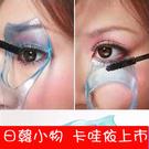 ►女人我最大化妝簡妝水晶睫毛卡三合一睫毛卡顏色隨機髮【B9008】