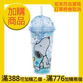 《滿388加購》SNOOPY有你陪我喝水杯(藍)【康是美】