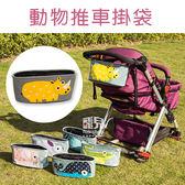 【飛兒】媽咪的好幫手!動物推車掛袋嬰兒推車推車掛袋收納袋推車 推車袋椅背袋77
