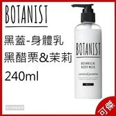 BOTANIST 身體乳 乳液 保濕/清爽 黑蓋 黑醋栗&茉莉 240ML 90%天然植物成份 日本製造 周年慶優惠
