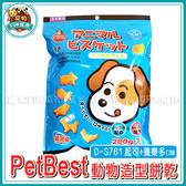 *~寵物FUN城市~*PET BEST動物造型餅乾200g (起司+養樂多口味) D-S761 狗零食
