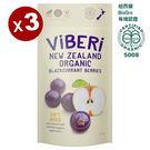 紐西蘭 ViBERi 有機軟乾黑醋栗(以有機蘋果汁浸漬) 100公克 三件組