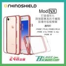 【刀鋒】犀牛盾 Mod NX 邊框背蓋兩用殼 i7~iXs 全型號 防撞 贈送iPhone線