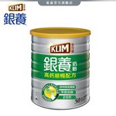 【雀巢 Nestle】金克寧銀養奶粉 高鈣順暢配方1.5kg