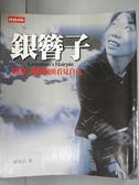 【書寶二手書T8/文學_CU7】銀簪子-終究,我得回頭看見自己_蕭菊貞