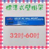 液晶電視壁掛架~TTV 4040 ~ 32 吋60 吋各廠牌