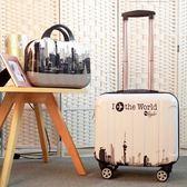 18寸拉桿箱女密碼箱小行李箱萬向輪電腦層17寸登機箱16寸旅行箱YYP   琉璃美衣