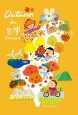 【拼圖總動員 PUZZLE STORY】台灣之秋 PuzzleStory/Ni Hao I'm FiFi/繪畫/70P