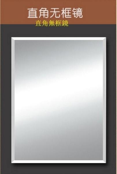 浴室鏡子免打孔無框洗手間衛浴鏡衛生間鏡壁掛鏡子粘貼化妝鏡歐式【直角50*70可掛可粘】
