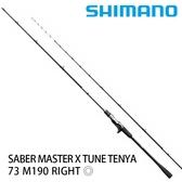 漁拓釣具 SHIMANO 17  SABER MASTER XTUNE TENYA 73M190R (船釣白帶 天亞天平用竿)