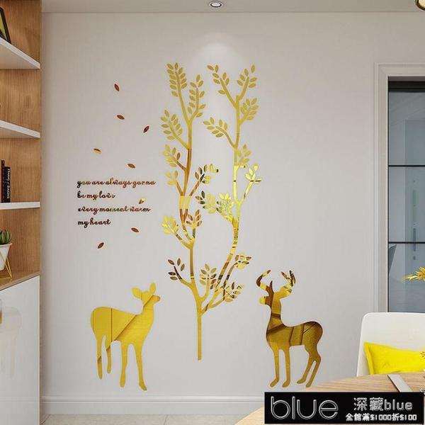 裝飾貼紙 北歐ins風墻貼畫自粘客廳餐廳臥室背景墻裝飾創意麋鹿3d立體墻貼