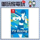 ★御玩家★預購免運費 12/20發售 NS 減重拳擊 Fit Boxing 中文版