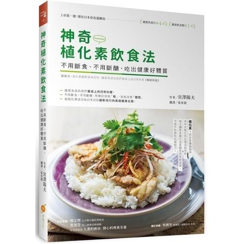 神奇植化素飲食法(不用斷食不用斷醣.吃出健康好體質)