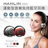 【HANLIN-BT503】(2.1)自動收納運動藍芽耳機@桃保