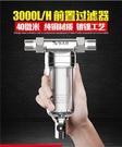廠家直銷 台灣 現貨24小時出貨》濾水器 過濾器 淨水器 新款 家用健康水質 居家必備 智慧 618狂歡