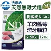 *WANG*【送2.5kg原包裝一包】法米納 天然無穀糧《GD-7挑嘴成犬 羊肉藍莓-潔牙顆粒》12KG