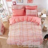 床上用品四件套1.5/1.8m床單人學生宿舍寢室1.2米被單被套四件套   草莓妞妞