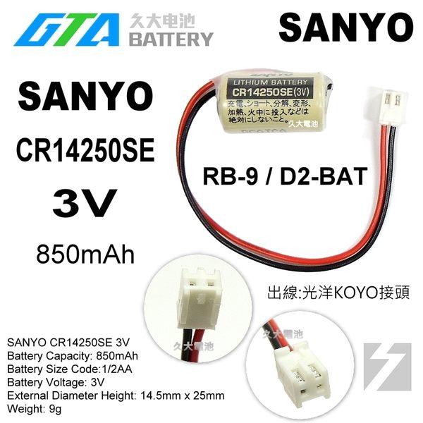 ✚久大電池❚ 日本 三洋 SANYO CR14250SE 光洋 KOYO RB-9 D2-BAT【PLC工控電池】SY6
