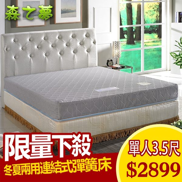 【IKHOUSE】森之夢-連結式彈簧床墊-冬夏兩用款-單人3.5尺下標區
