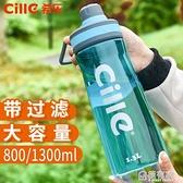 希樂超大容量水杯夏季便攜塑料杯子簡約運動水壺大號太空杯男茶杯 秋季新品