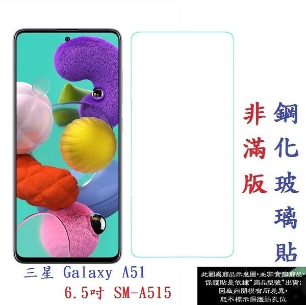 【促銷 高硬度】三星 Galaxy A51 6.5吋 SM-A515 非滿版9H玻璃貼 鋼化玻璃