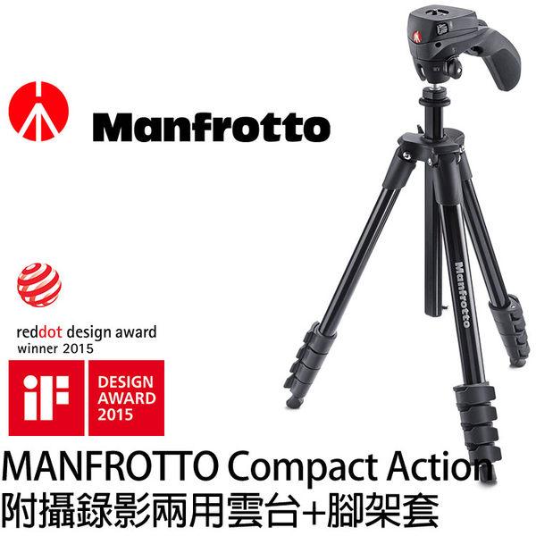 MANFROTTO 曼富圖 Compact Action 三腳架 黑色 附攝錄影雲台+腳架套 (24期0利率 免運 正成貿易公司貨)