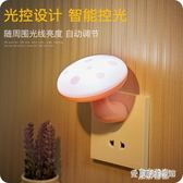 光控感應LED感應燈 臥室插電嬰兒床頭燈創意宿舍節能夜光燈 BF21284『東京潮流』