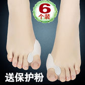 腳趾矯正器進口矽膠保護套腳拇指外翻大腳趾大腳骨腳型足外翻矯正器   麻吉鋪