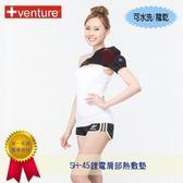 【+venture】鋰電肩部熱敷墊