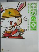【書寶二手書T6/漫畫書_MHW】全力兔 第二工程_黃瓊仙, IKEDA Kei