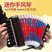 樂器迷你兒童手風琴益智玩具音樂早教男孩女孩生日禮物消費滿一千現折一百
