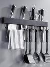 黑色廚房刀架304不銹鋼免打孔置物架壁掛式掛插菜刀刀具收納刀座 交換禮物 YXS