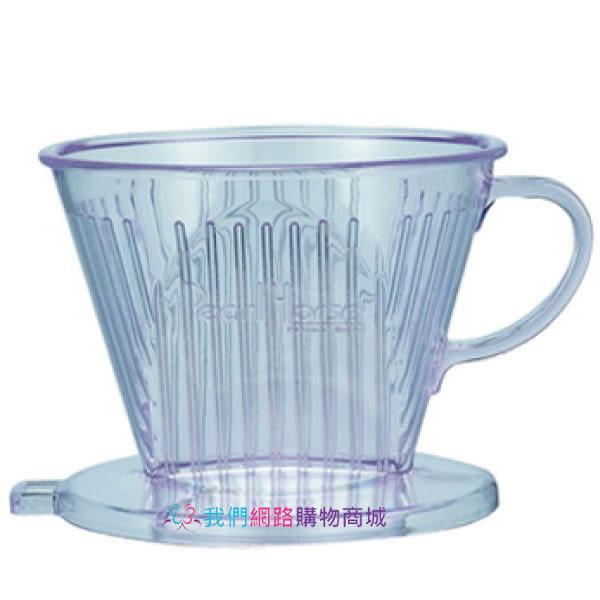 【我們網路購物商城】日本寶馬牌滴漏式咖啡濾器102(2~4人用)  咖啡濾器