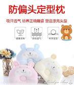 枕頭 嬰兒枕頭防偏頭定型枕四季純棉初生新生兒童0-1-3歲寶寶頭型矯正 街頭布衣