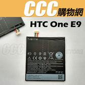 HTC One E9 電池 E9電池 內置電池 DIY 維修 零件