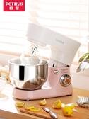 和面機 柏翠PE4500廚師機家用小型多功能和面全自動攪揉面打蛋器打發鮮奶 宜品居家