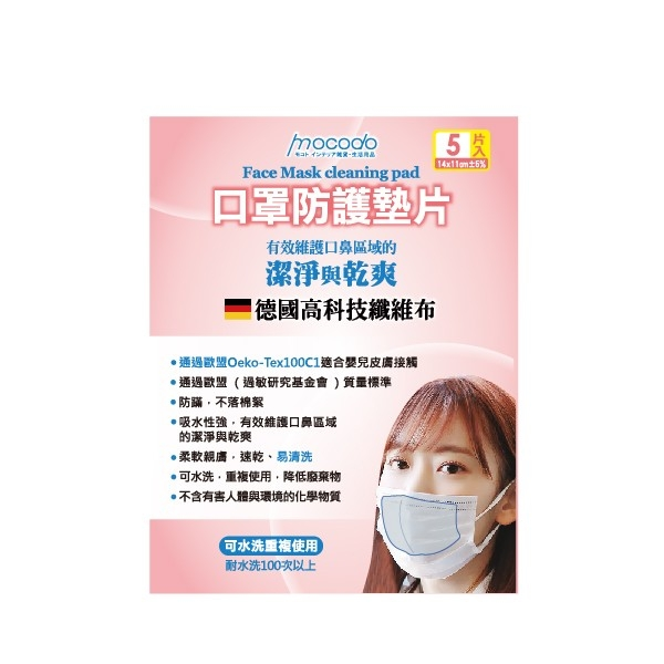 MOCODO 口罩防護墊片(5入)