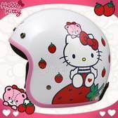 【EVO HELLO KITTY 草莓 復古帽 凱蒂貓 安全帽】白