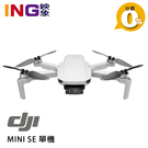 【預購】DJI 大疆 MINI SE 空拍機 單機 公司貨 2.7K 無人機 mini se 三軸【6期0利率】