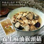 【海肉管家】養生麻油猴頭菇X1包(250g±10%/包)