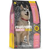 【寵物王國】nutram紐頓-S9健康天然羊肉成犬(羊肉南瓜)1.36kg