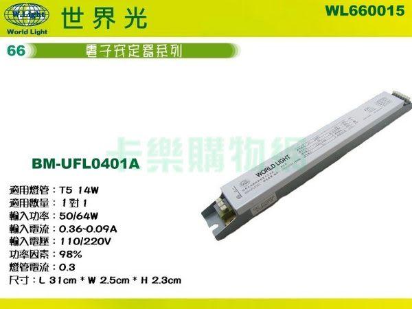 WORLD LIGHT 世界光 BM-UFL0401A T8 18/20/36/40W 1燈 全電壓 預熱啟動 電子安定器 WL660015