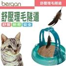 【培菓平價寵物網 】 Bergan》寵物生活用品(舒壓理毛隧道+綠色圓形地盤+抓板)‧舒緩貓咪情緒