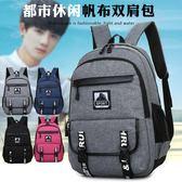 雙肩包男包韓版學院風高中學生書包女大容量旅行帆布電腦包背包女DSHY