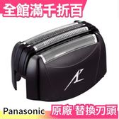 【小福部屋】【ES9163 原廠】日本 Panasonic 替換刀頭 刮鬍刀網匣 適用ES8259