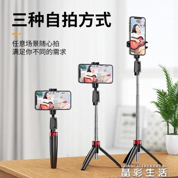 自拍棒加長自拍桿手機直播支架三腳架一體式拍照神器美顏桿蘋果華為 晶彩